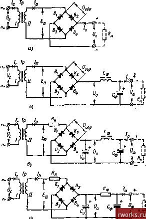 а - с активной нагрузкой, без сглаживающего фильтра; о -с Г-образным ЬС-фильтром; в - с П-образным LC-фильтром; г - с...